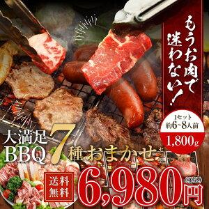 馬刺し エントリーでポイント5倍 お中元 焼肉 バーベキュー BBQ キャンプ 7種おまかせセット(6〜8人前) 1,800g 牛肉 豚肉 鶏肉 焼き肉 バーベキュー 利他フーズ ギフト