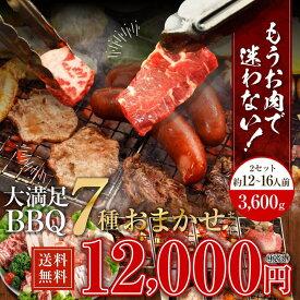 馬刺し 焼肉 バーベキュー BBQ キャンプ 7種おまかせセット(12〜16人前) 3,600g 牛肉 豚肉 鶏肉 焼き肉 バーベキュー 利他フーズ 母の日 ギフト 母の日