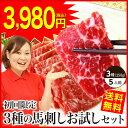 馬刺し 肉 ギフト 国産 熊本 送料無料 3種食べ比べセット 約5人前 250g 赤身 霜降り ...