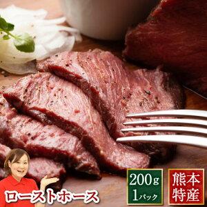 馬刺し 敬老の日 肉 ローストホース 200g (100g×2パック) 生食用 利他フーズ さばきたて 熊本 馬刺 馬肉 赤身 希少部位 食べ物 惣菜 おつまみ プレゼント