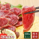 馬肉たたき(約100g)』 タタキ 馬刺し 熊本 利他フーズ 贈答 ギフト お土産 新鮮 お取り寄せ 馬肉 食べ物 惣菜 おつ…