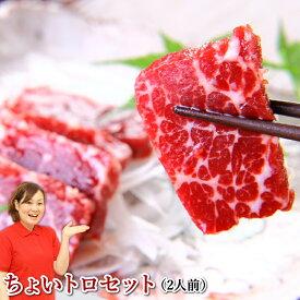 馬刺し 熊本 国産 ちょいとろセット 約100g 霜降り 馬肉 食べ物 惣菜 おつまみ ホワイトデー お返し