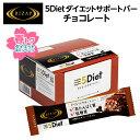 RIZAP ライザップ 5Diet ダイエット サポートバー チョコレート[12本入り×3箱]