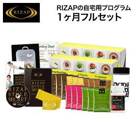 RIZAP ライザップ ライザップスタイル 1ヶ月フルセット