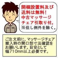 AS690【フジ医療器のマッサージチェア】