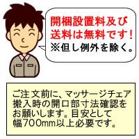 ◆新古品◆【限定販売】サイバーリラックスAS-1000【フジ医療器のマッサージチェア】