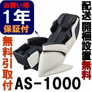 フジ医療器◆新古品◆サイバーリラックス AS-1000-BK  ブラック ★無料引取り付き★(AS1000)