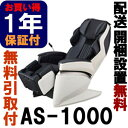 フジ医療器◆新古品◆サイバーリラックス AS-1000-BK ブラック ◆無料引取り付き◆(AS1000)