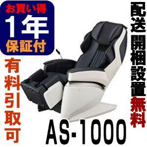 フジ医療器◆新古品【正規再生品】◆サイバーリラックス AS-1000-BK ブラック ★有料引取り可★(AS1000)
