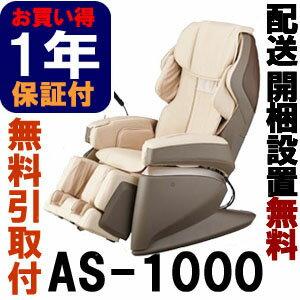 フジ医療器◆新古品◆サイバーリラックス AS-1000-CS ベージュ ★無料引取り付き★(AS1000)