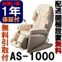 フジ医療器◆新古品◆サイバーリラックス AS-1000-CS ベージュ ◆無料引取り付き◆(AS1000)