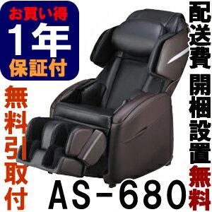 フジ医療器◆新古品◆リラックスマスター AS-680 ブラウン×ブラック(AS-680-BB)★無料引取り付き★(AS680)