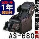 フジ医療器◆新古品◆リラックスマスター AS-680 ブラウンXブラック(AS-680-BB)★無料引取りなし★(AS680)