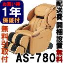 ◆新古品◆サイバーリラックス AS-780 キャメル(AS-780-CA)  ★無料引取り付き★ 【フジ医療器のマッサージチェア】(AS780)