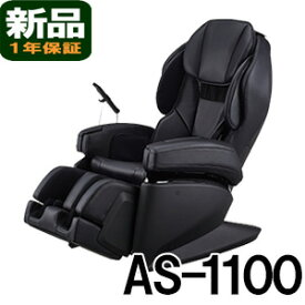 フジ医療器 マッサージチェア 【新品】サイバーリラックス AS-1100-BK ブラック(AS1100)