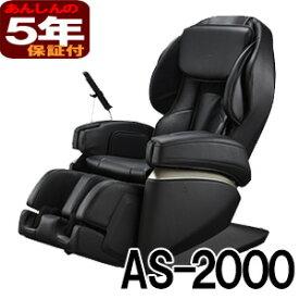 フジ医療器 マッサージチェア 【新品・5年保証付】サイバーリラックス AS-2000-BK ブラック(AS2000)