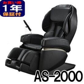 フジ医療器 マッサージチェア 【新古品】正規再生品 サイバーリラックス AS-2000-BK ブラック(AS-2000)