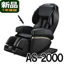 フジ医療器 マッサージチェア 【新品】サイバーリラックス AS-2000-BK ブラック(AS2000)