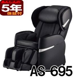 【予約11/20出荷】フジ医療器 マッサージチェア【新品・5年保証付】リラックスマスター AS-695-BK ブラック(AS695)