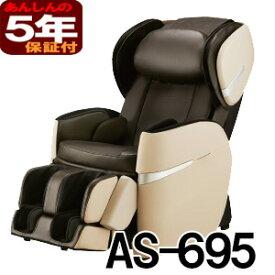 フジ医療器 マッサージチェア【新品・5年保証付】リラックスマスター AS-695-CB ベージュ×ブラウン(AS695)
