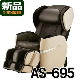 フジ医療器 マッサージチェア【新品】リラックスマスター AS-695-CB ベージュ×ブラウン(AS695)