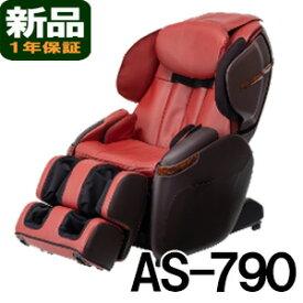 フジ医療器 マッサージチェア【新品】サイバーリラックス AS-790-RB レッド×ブラウン (AS790)