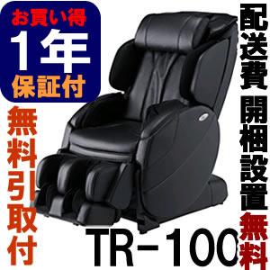 ◆新古品◆トラディ TR-100 ブラック ◆無料引取り付き◆【フジ医療器のマッサージチェア】(TR100)