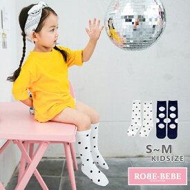 可愛いドット柄靴下 くつした キッズ ソックス 男の子 女の子 韓国子供服 子供ソックス robe bebe ローブべべ cca0126