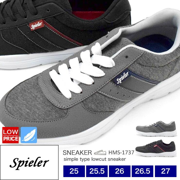 SPIELER メンズ 軽量スニーカー 1737 25.0/25.5/26.0/26.5/27.0/メンズシューズ/メンズスニーカー/靴/