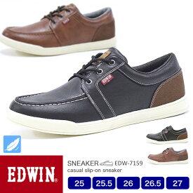 【送料無料】EDWIN/エドウィン メンズ 軽量カジュアルスニーカー 7159 25.0/25.5/26.0/26.5/27.0/シューズ/スニーカー/靴/2019秋冬/新作