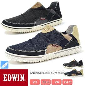 【送料無料】【2021春夏カラー】EDWIN レディース スニーカー 軽量 ローカット スニーカー 4535 23.0/23.5/24.0/24.5/シューズ/スニーカー/靴/