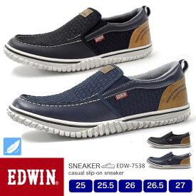 【送料無料】【2021春夏newカラー】EDWIN メンズ スニーカー 軽量 スリッポン 7538 25.0/25.5/26.0/26.5/27.0/シューズ/メンズ スニーカー/靴/