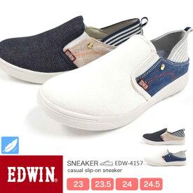 EDWIN レディース スニーカー 軽量 スリッポン スニーカー 4157 23.0/23.5/24.0/24.5/シューズ/スニーカー/靴/2019春夏モデル/新作/