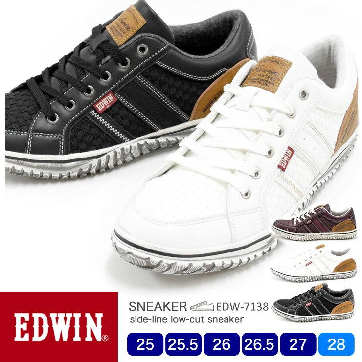 【送料無料】EDWIN/エドウィン メンズ カジュアルローカットスニーカー 7138 25.0/25.5/26.0/26.5/27.0/28.0/シューズ/スニーカー/靴/