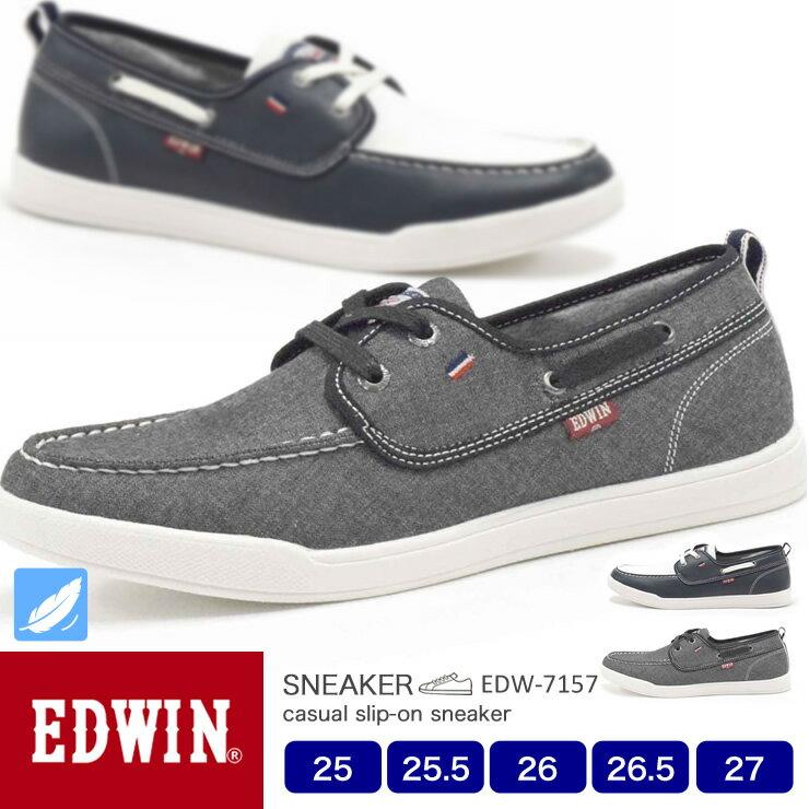 【送料無料】EDWIN メンズ スニーカー 軽量 デッキシューズy 7157 25.0/25.5/26.0/26.5/27.0/シューズ/メンズ スニーカー/靴/2019春夏モデル/新作
