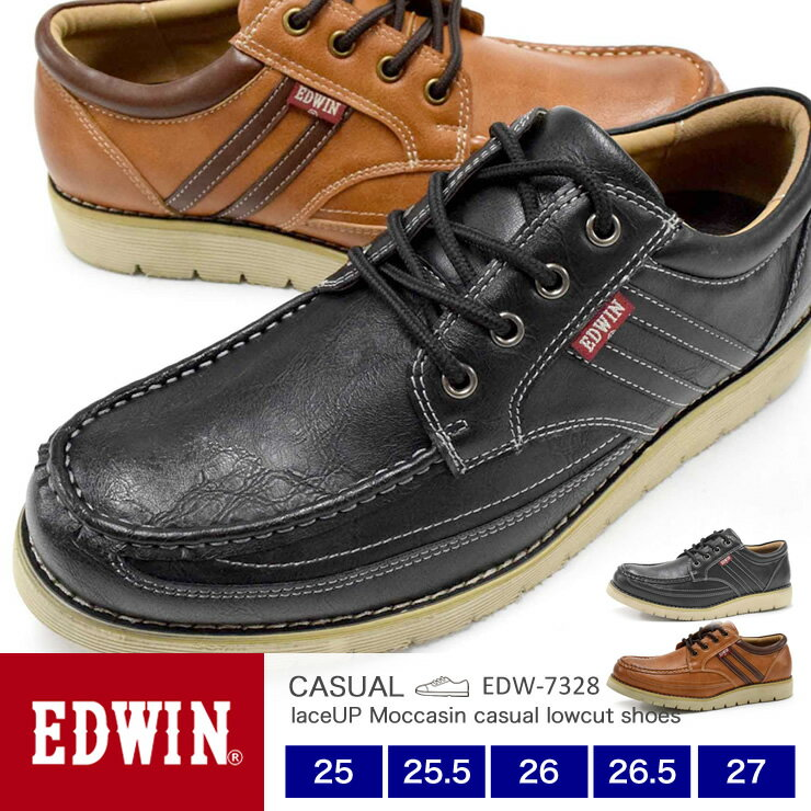 【送料無料】EDWIN メンズ ビンテージローカットスニーカー 7328 25.0/25.5/26.0/26.5/27.0/シューズ/スニーカー/靴/2018秋冬モデル/新作/