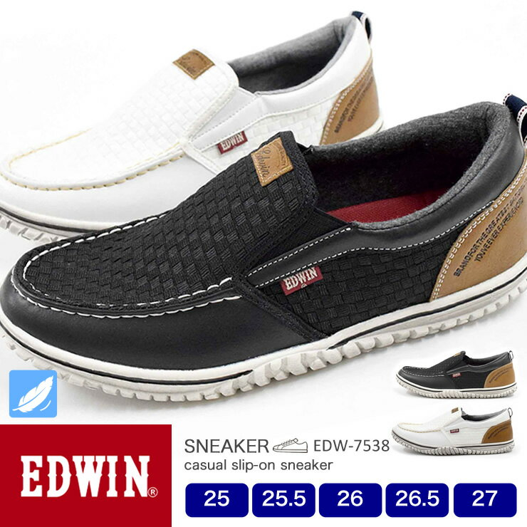 【送料無料】EDWIN メンズ スニーカー 軽量 スリッポン 7538 25.0/25.5/26.0/26.5/27.0/シューズ/メンズ スニーカー/靴/2019春夏モデル/新作