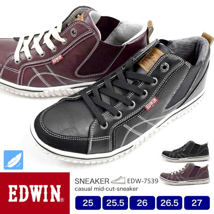 【送料無料】EDWIN メンズ スニーカー 軽量 ミッドカット 7539 25.0/25.5/26.0/26.5/27.0/シューズ/メンズ スニーカー/靴/2019春夏モデル/新作