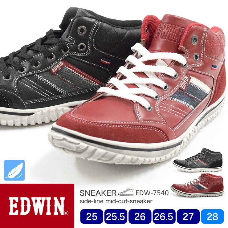 【送料無料】EDWIN メンズ スニーカー 軽量 ミッドカット 7540 25.0/25.5/26.0/26.5/27.0/28.0/シューズ/メンズ スニーカー/靴/2019春夏モデル/新作
