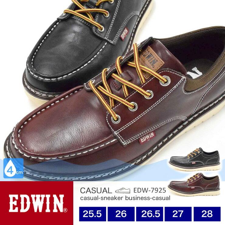 【送料無料】EDWIN メンズ 4cm防水/防滑スニーカー 7925 25.5/26.0/26.5/27.0/28.0/シューズ/メンズ スニーカー/靴/