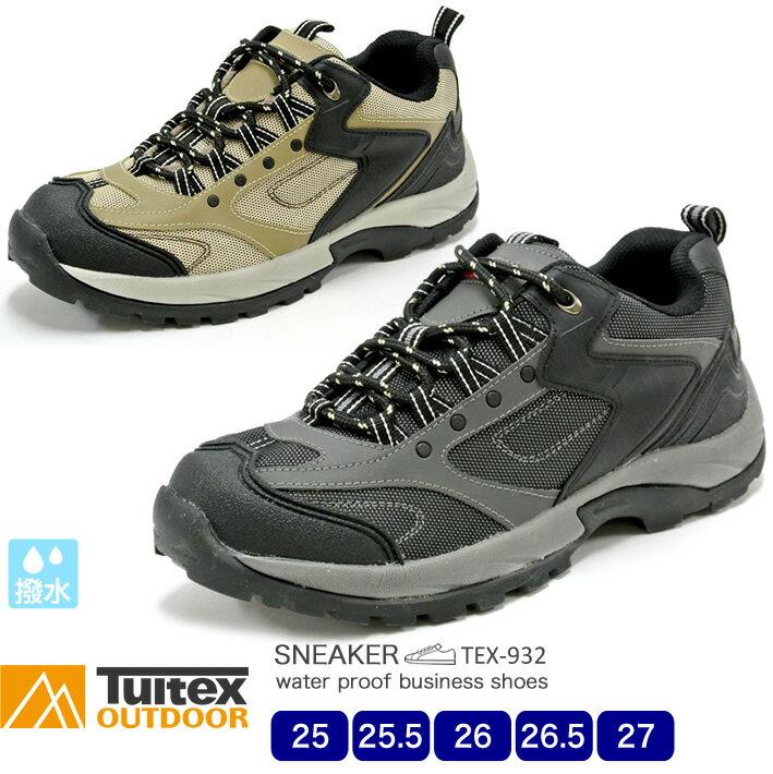 TULTEXアウトドアメンズ 撥水 ローカットスニーカー 932 25.0/25.5/26.0/26.5/27.0/シューズ/スニーカー/靴/