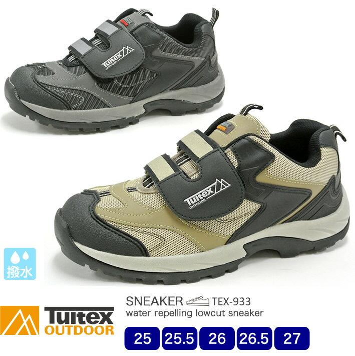 TULTEXアウトドアメンズ 撥水 マジックベルトタイプローカットスニーカー 933 25.0/25.5/26.0/26.5/27.0/シューズ/スニーカー/靴/