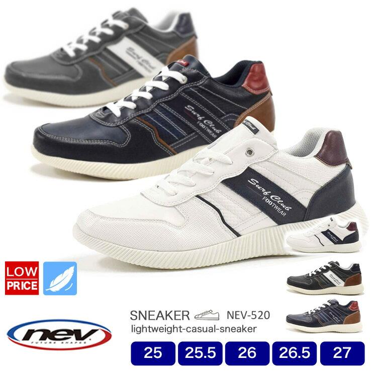 nev メンズ カジュアルローカットスニーカー 520 25.0/25.5/26.0/26.5/27.0/シューズ/スニーカー/靴/2019春夏新色