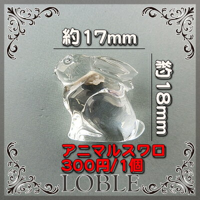 【アニマル スワロフスキー】(1個)ウサギ クリスタル 18×17×10mm  ネックレス ピアス イヤリング アクセサリー  ガラスビーズ  オリジナル ハンドメイド パーツ 珍しい スワロフスキー インテリア 置物 希少価値 かわいい ヴィンテージ