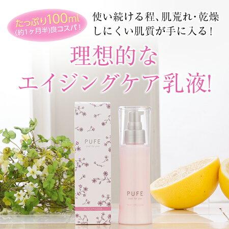 乳液保湿無添加エイジングケアピュフェモイストチャージミルク1本