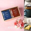 母の日 早割 送料無料 コーヒー ギフト スペシャルティコーヒー コーヒーギフト 日常を豊かにする4種のブレンド ドリ…