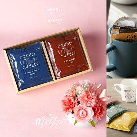 母の日 早割 送料無料 コーヒー ギフト スペシャルティコーヒー コーヒーギフト 日常を豊かにする4種のブレンド ドリップバッグ 【10pcs】 | スペシャリティコーヒー 珈琲 ドリップ ドリップバッグコーヒー ドリップパック ドリップパックコーヒー 誕生日 プレゼント
