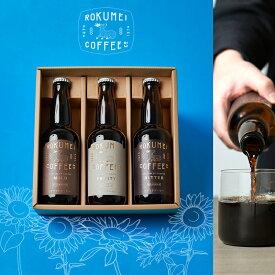 お中元 コーヒー ギフト クラフトコーヒー 3種 飲み比べ ロクメイコーヒー | スペシャリティコーヒー コーヒー 無添加 ブラック 無糖 ボトル 瓶 リキッド リキット 誕生日 プレゼント お中元ギフト 瓶 おしゃれ 高級 コーヒーギフト