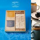 お中元 コーヒー ギフト 珈琲と和スイーツ ドリップパック & コーヒー羊羹   スペシャリティコーヒー コーヒー 珈琲 ドリップコーヒー 羊かん おしゃれ ドリップバッグコーヒー ドリップパック