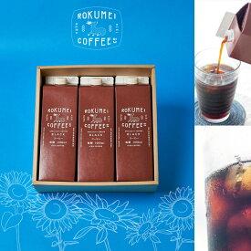 お中元 コーヒー ギフト アイスコーヒー リキッド 無糖 3本 コーヒーギフト スペシャルティコーヒー コーヒー ギフト | スペシャリティコーヒー コーヒー 珈琲 パック 1000ml 1,000ml ブラック リキット コーヒーパック レイコー 冷コーヒー 誕生日